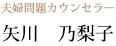 離婚カウンセラー 矢川乃梨子