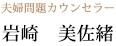 離婚カウンセラー 山田花子
