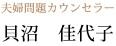 離婚カウンセラー 山田太郎