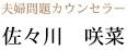 離婚カウンセラー 佐々川咲菜